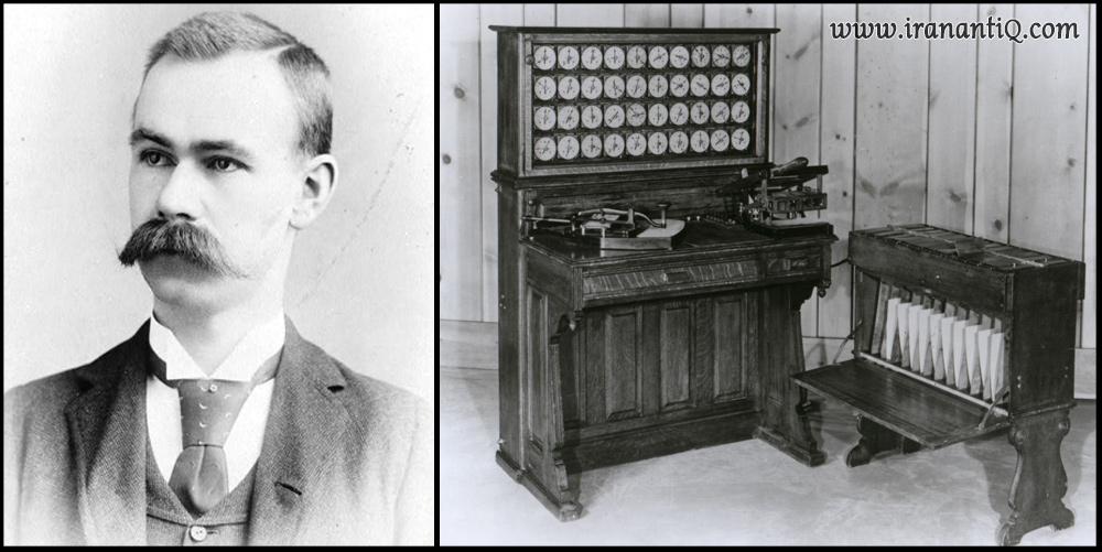 پرتره ای از هرمان هالریت و کامپیوتری که وی اختراع کرد