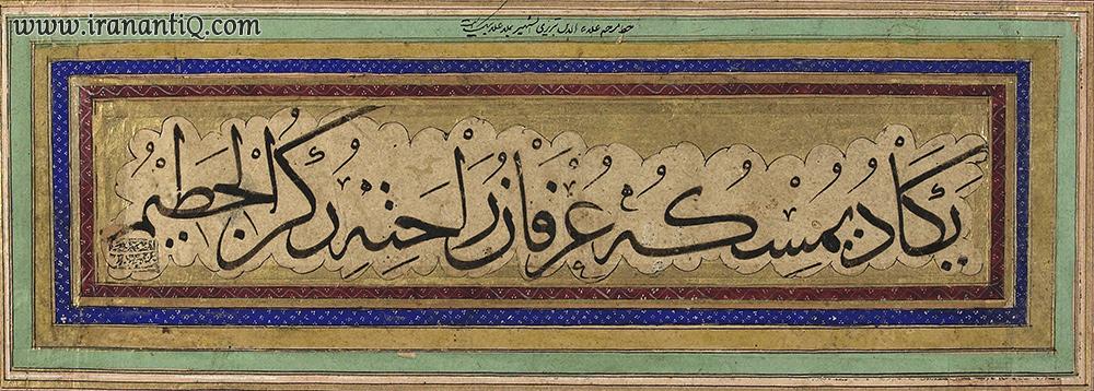 arabic prayer thuluth script iran