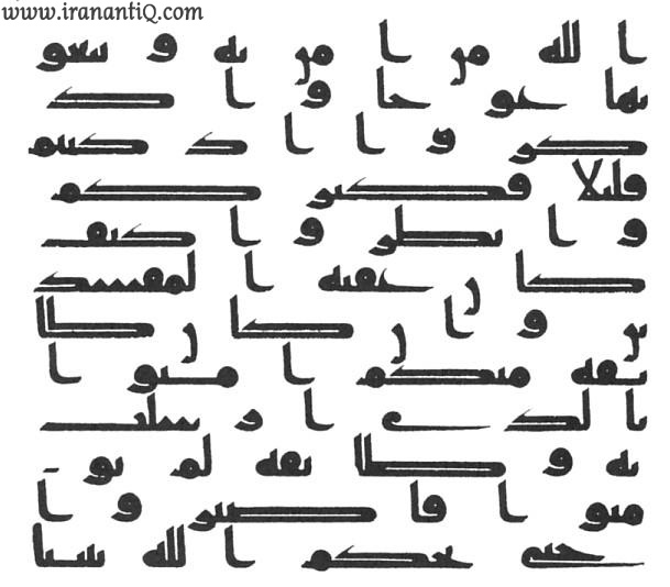 قران به خط کوفی اولیه kufic quran