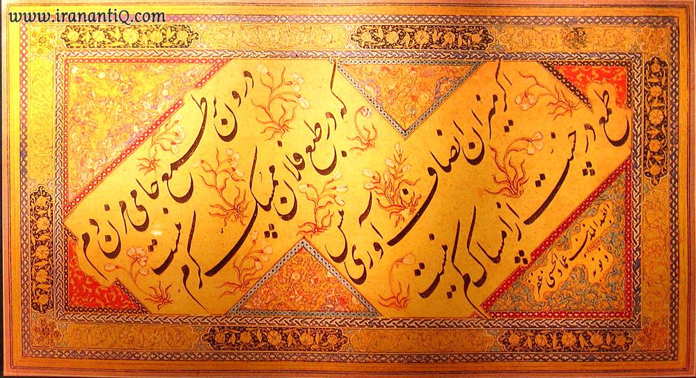 nastaliq persian caligraphy, خط نستعلیق