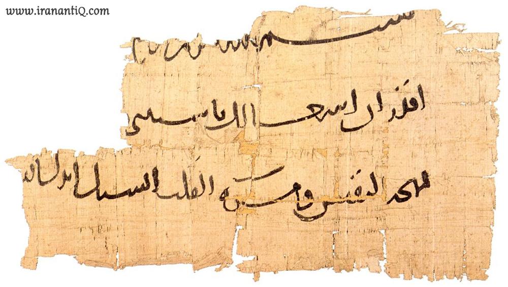 papyrus thuluth , پاپیروس تالو