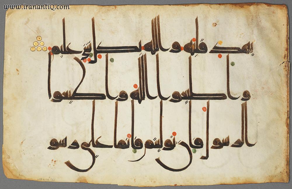 قرآن به خط کوفی با اعراب و نقطه رنگی