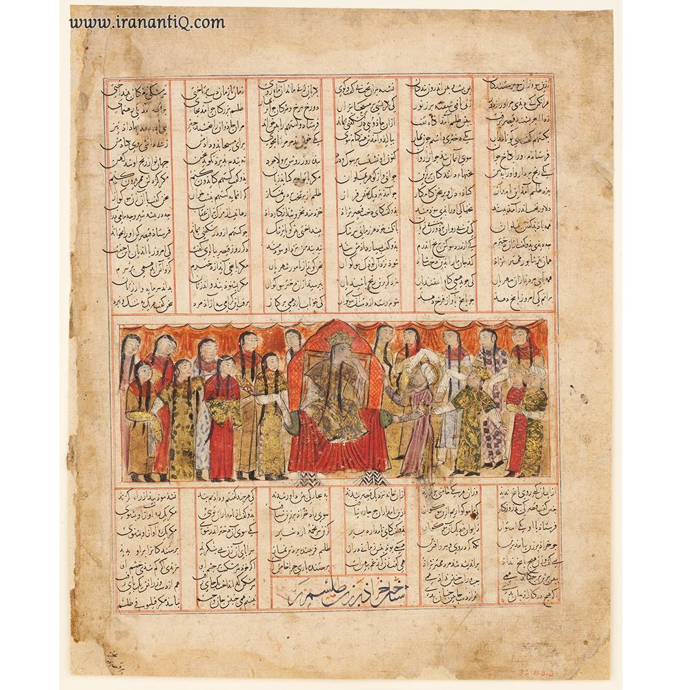 برگی از شاهنامه وزیر قوام الدین ، مکتب شیراز