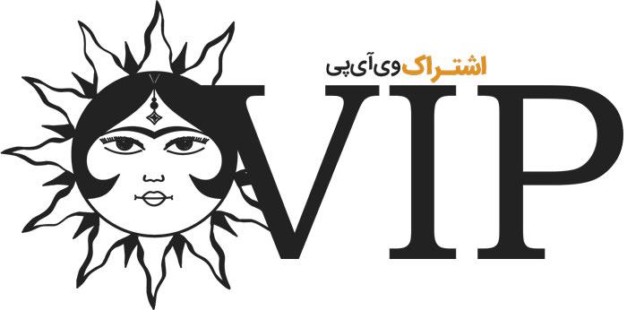اشتراک VIP ایران آنتیک