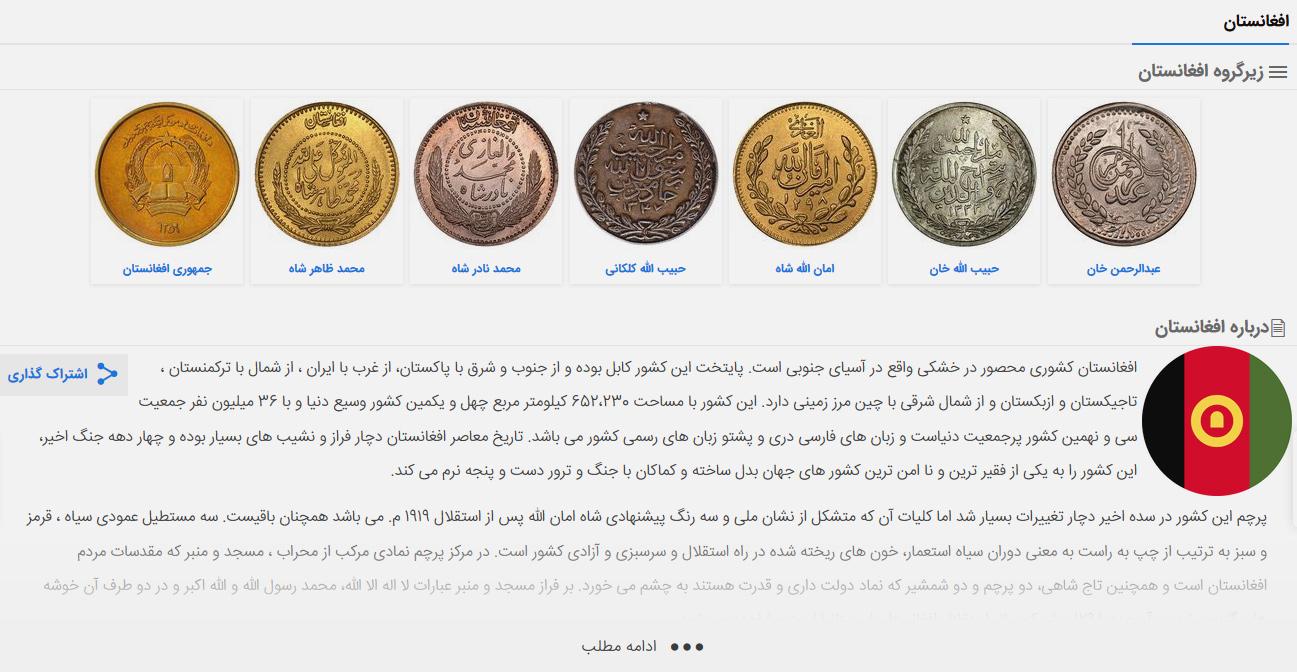 سکه های کشور ترکیه