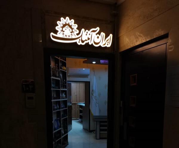 ایران آنتیک