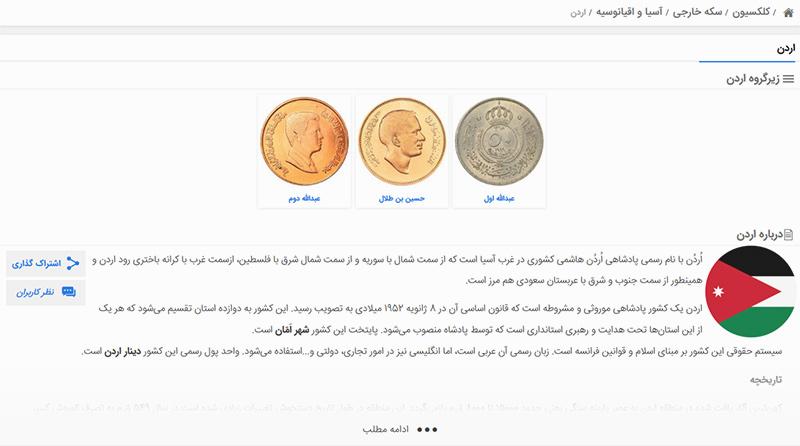 قیمت سکه های کشور اردن