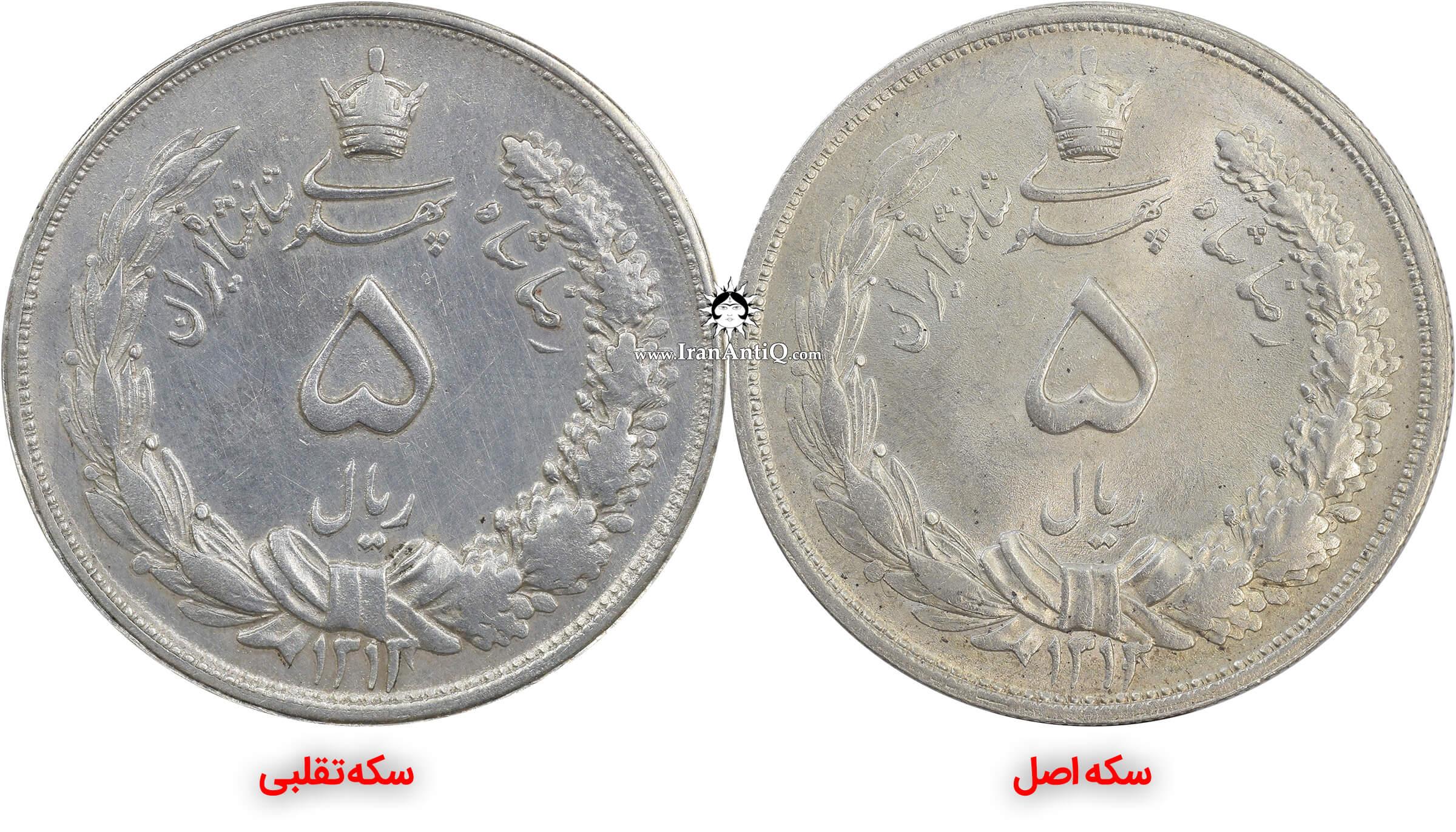 مقایسه و تشخیص سکه اصل با تقلبی