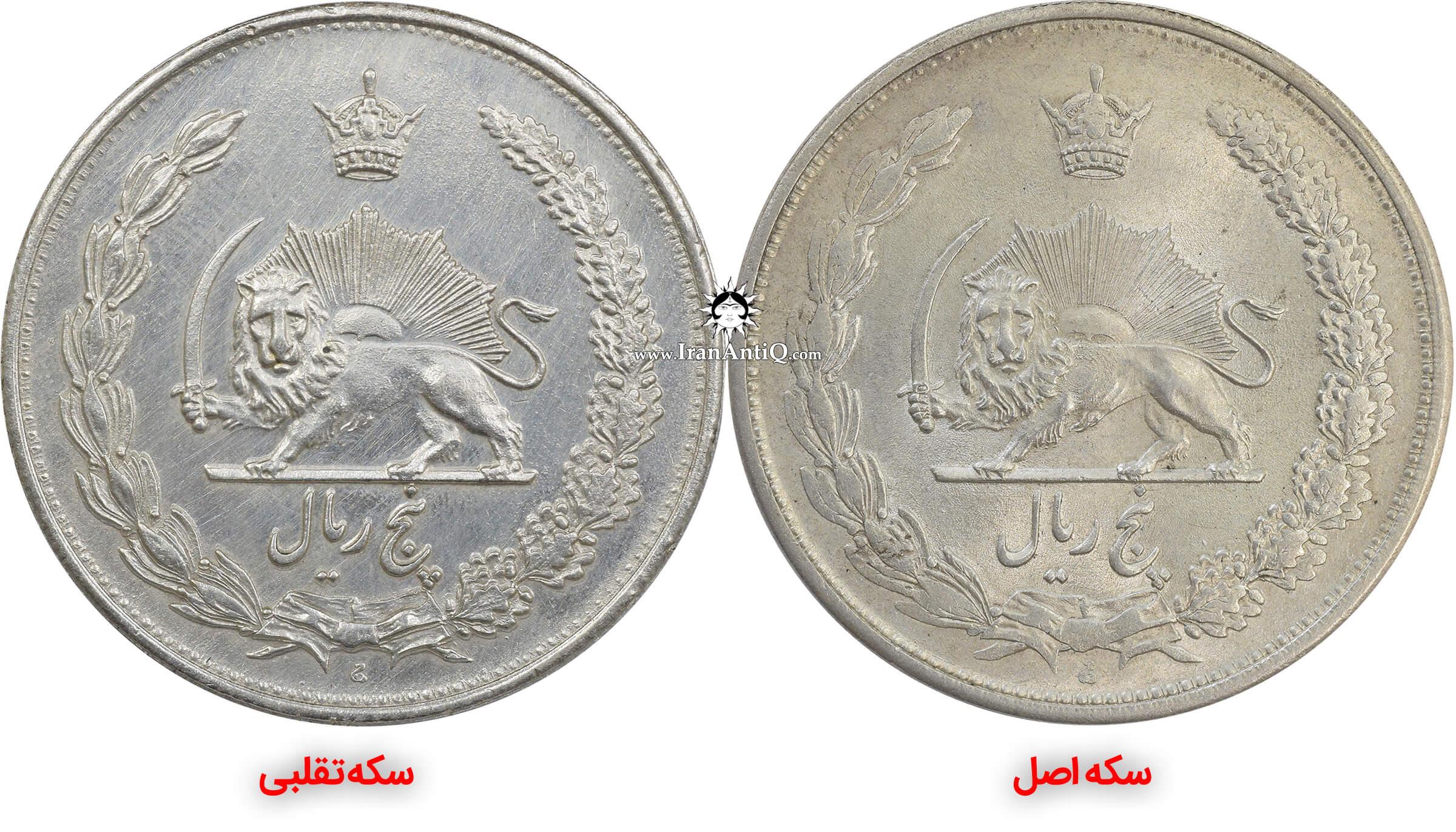 مقایسه و تشخیص سکه اصل با تقلبی - پشت