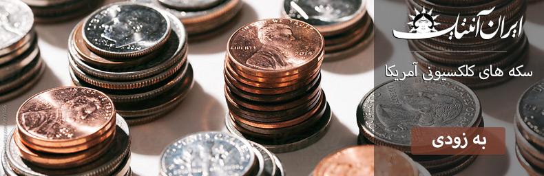 سکه های آمریکا