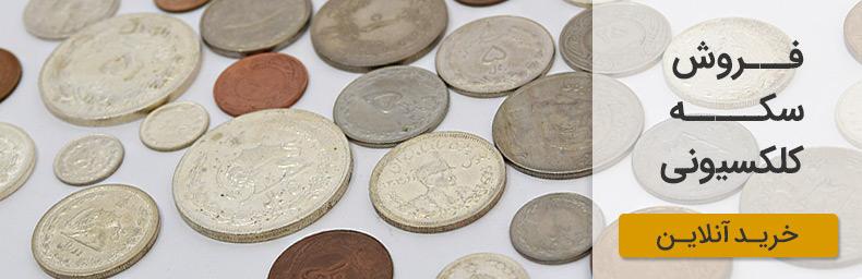 سکه های کلکسیونی ایران