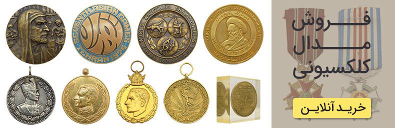 مدال های کلکسیونی