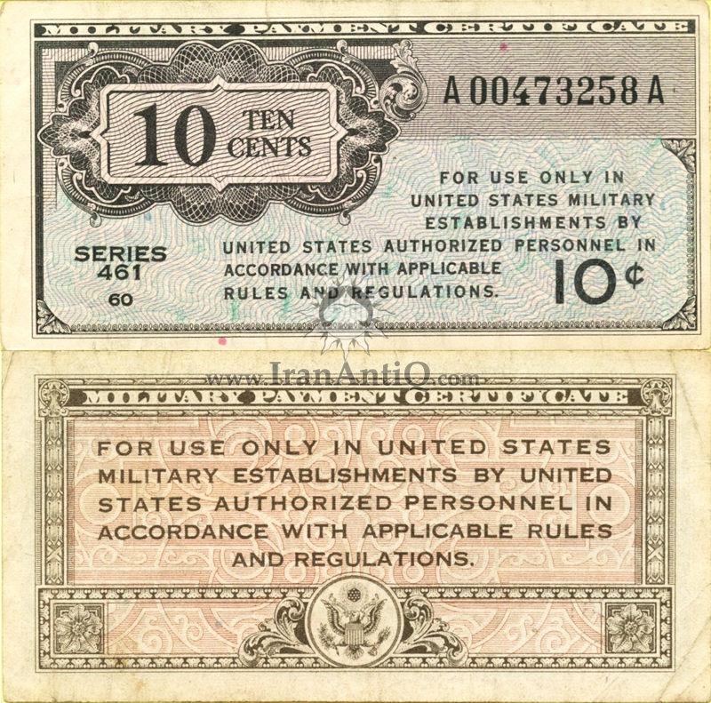 10 سنت نظامی - سری های 461 و 471