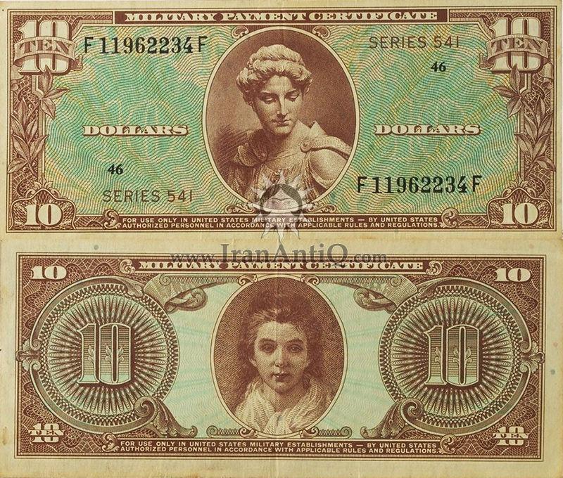 10 دلار نظامی - سری های 541 و 691