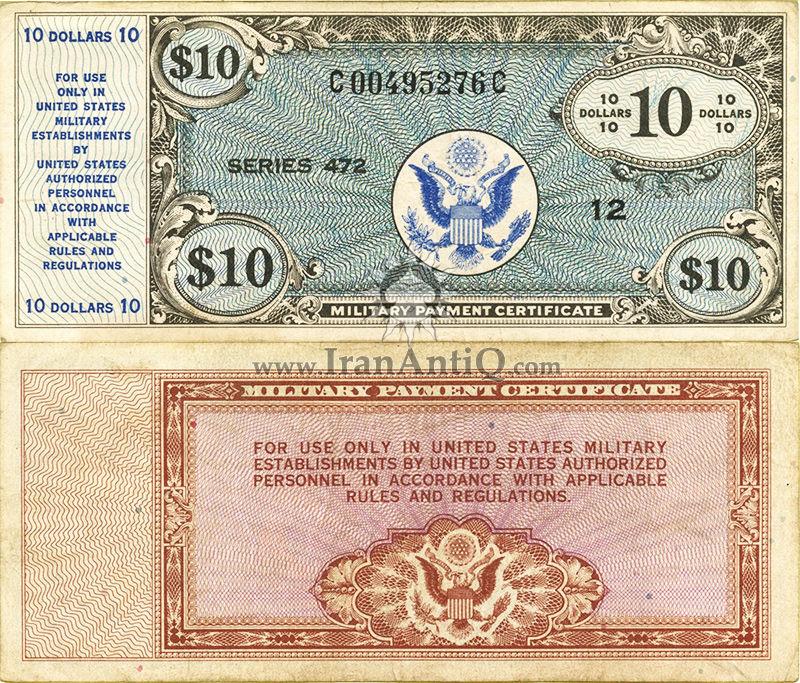 10 دلار نظامی - سری 472