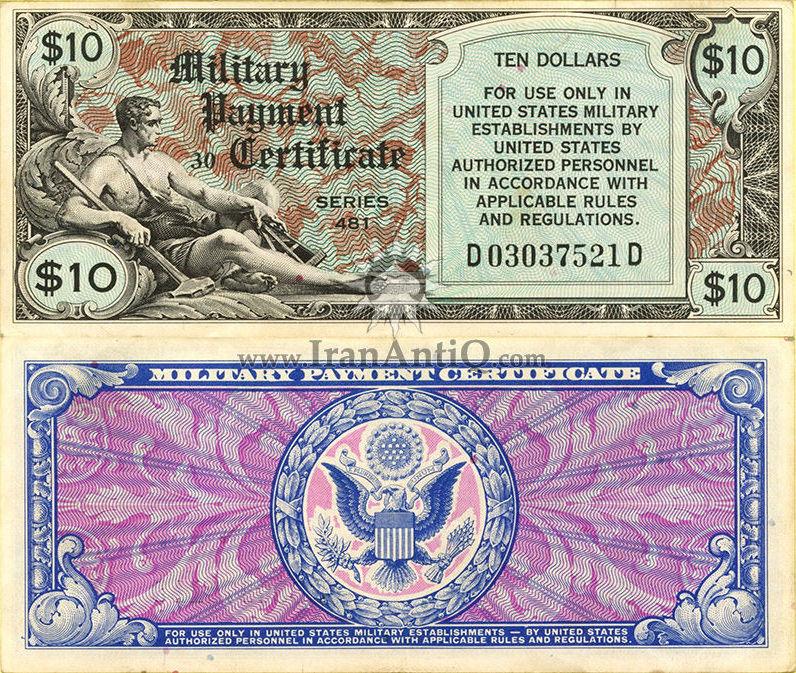 10 دلار نظامی - سری 481