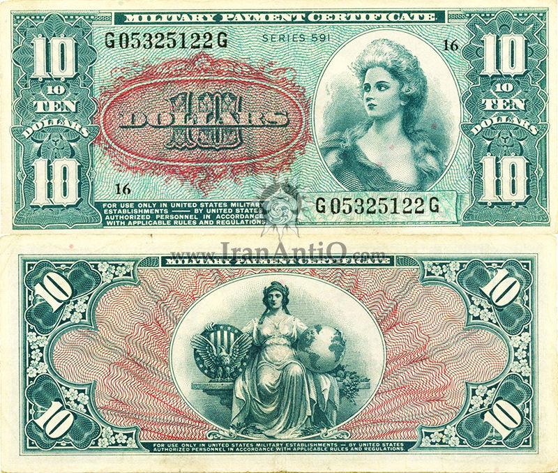 10 دلار نظامی - سری 591