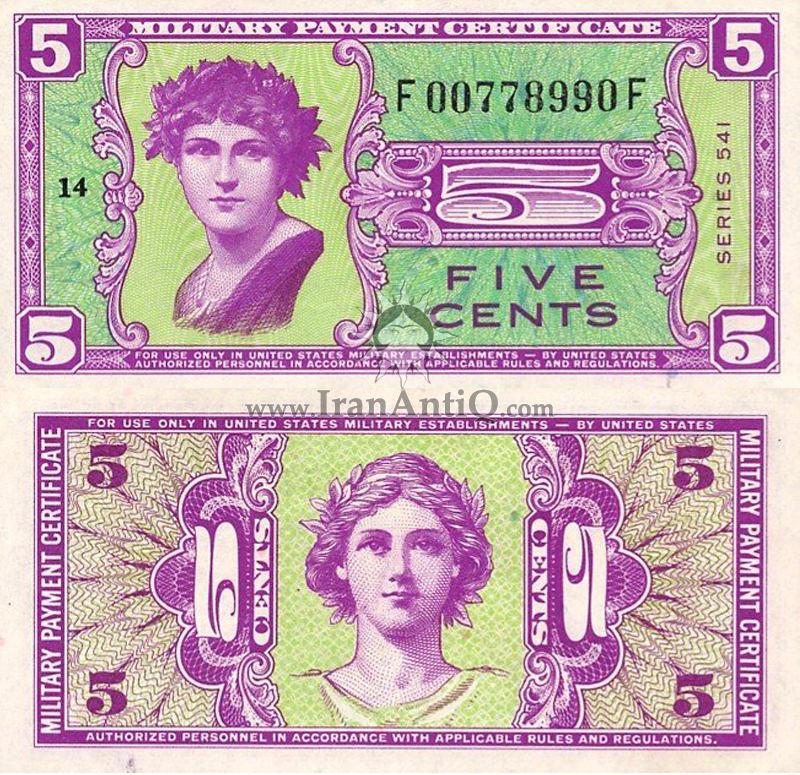 5 سنت نظامی - سری 541