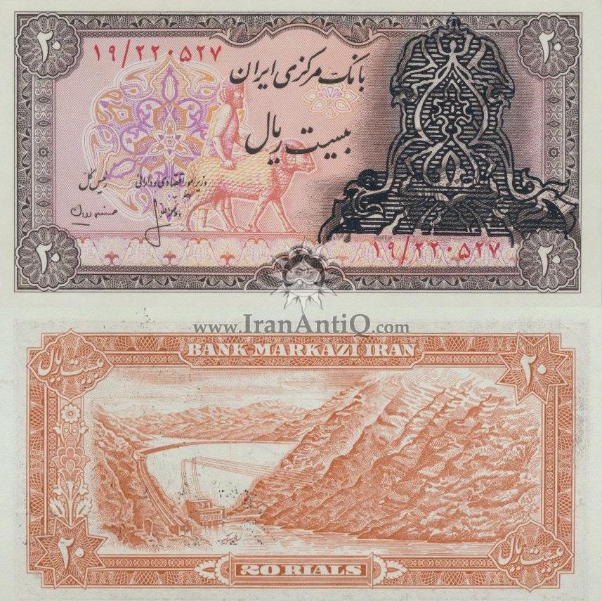اسکناس 20 ریال (بیست ریال) جمهوری اسلامی ایران - Iran 20 rials banknote