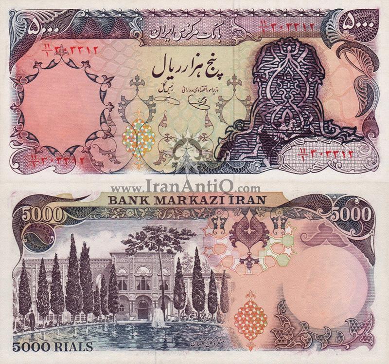 اسکناس 5000 ریال (پنج هزار ریال) جمهوری اسلامی ایران - IR Iran 5000 rials banknote