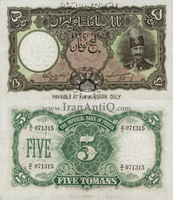 اسکناس پنج تومان ناصرالدین شاه قاجار - Iran Qajar 5 toman banknote