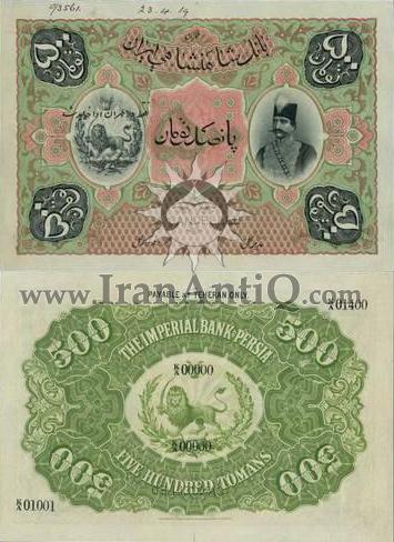 اسکناس 500 تومان (پانصد تومان) ناصرالدین شاه قاجار - Iran 500 toman banknote