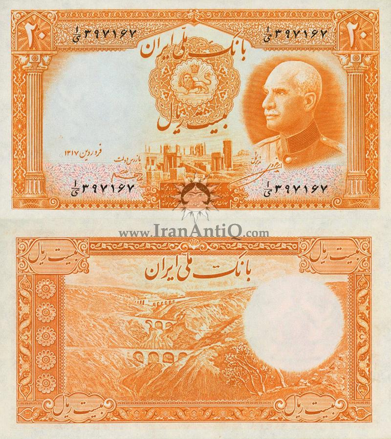 اسکناس 20 ریال (بیست ریال) رضا شاه پهلوی - Iran Reza Shah Pahlavi 20 rials banknote