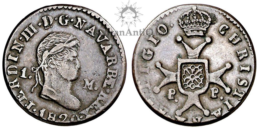 سکه 1 ماراودی فردیناند هفتم - نیم تنه با سربند - نابارا