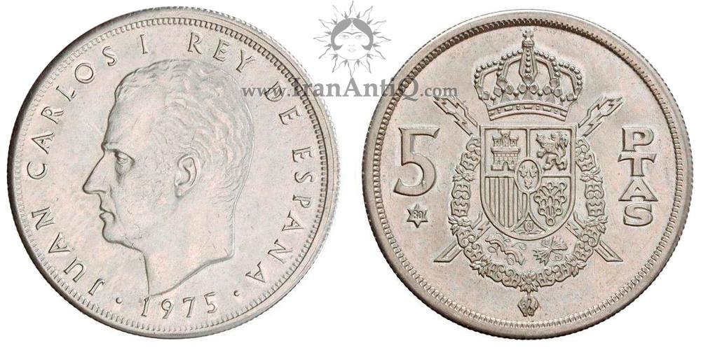 5 پزتا خوان کارلوس یکم - نشان سلطنتی مخصوص پادشاه