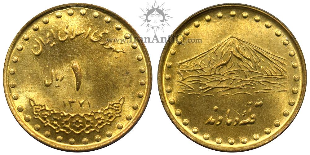 سکه 1 ریال قله دماوند جمهوری اسلامی ایران - Iran Islamic Republic 1 rial Damavand Coin