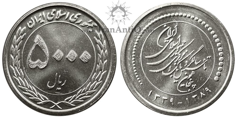 سکه 5000 ریال پنجاهمین سال تاسیس بانک مرکزی جمهوری اسلامی ایران - IR Iran 5000 rials 50th coin