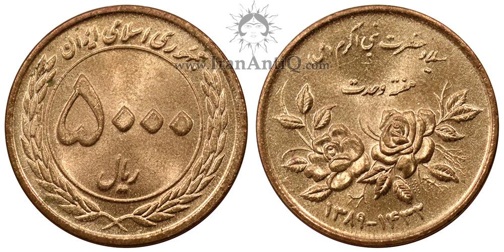 سکه 5000 ریال هفته وحدت جمهوری اسلامی ایران - IR Iran 5000 rials coin