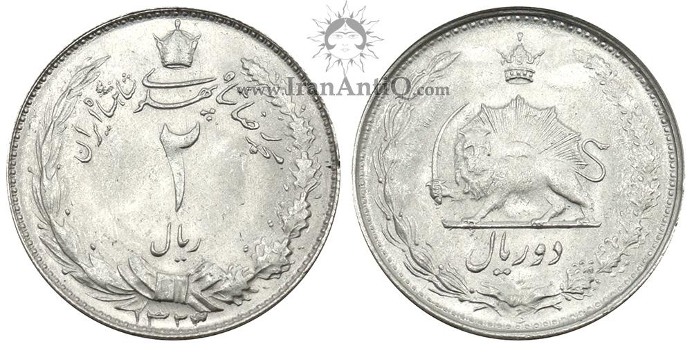 سکه 2 ریال نقره محمدرضا شاه پهلوی - Iran Pahlavi 2 rials silver coin