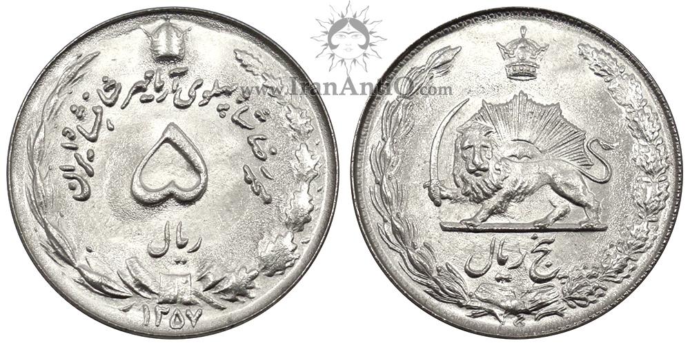 سکه 5 ریال آریامهر محمدرضا شاه پهلوی - Iran Pahlavi 5 rials Ariamehr coin
