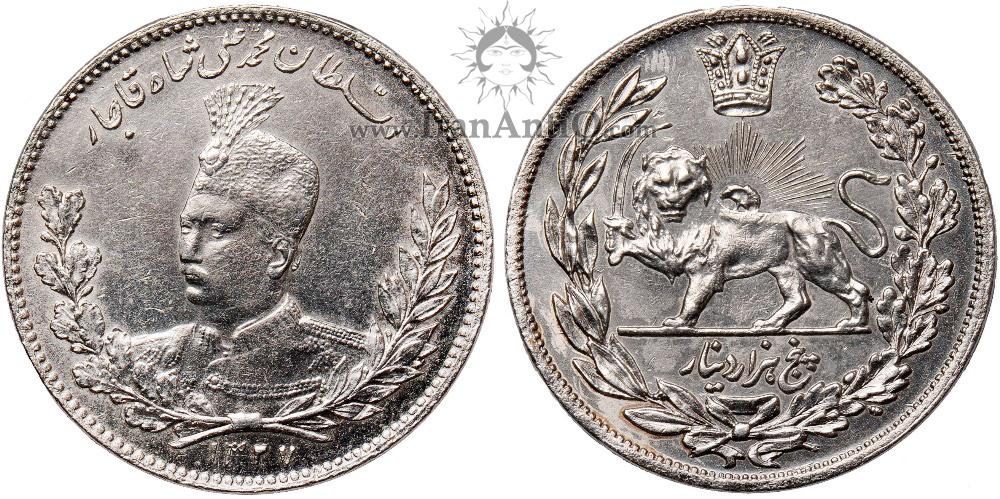 سکه 5000 دینار محمد علی شاه قاجار - Iran Qajar 5000 dinars coin