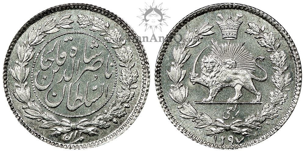 سکه ربعی ناصرالدین شاه - Iran Qajar robi coin