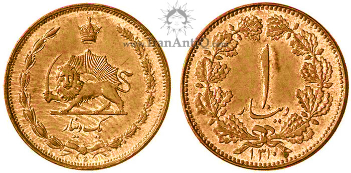 سکه 1 دینار دوره رضا شاه پهلوی - Iran pahlavi 1 dinar coin