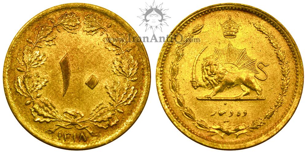 سکه 10 دینار برنز دوره رضا شاه پهلوی - Iran pahlavi 10 dinars bronze coin
