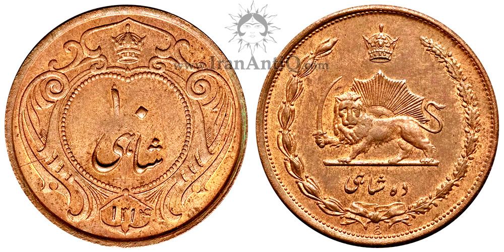سکه 10 شاهی دوره رضا شاه پهلوی - Iran Pahlavi 10 shahi coin