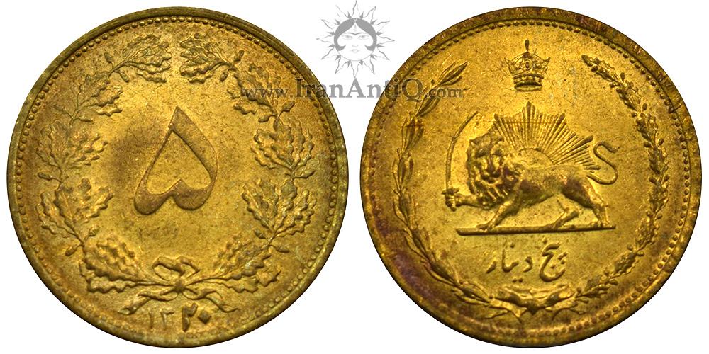 سکه 5 دینار برنز دوره رضا شاه پهلوی - Iran pahlavi 5 dinars bronze coin