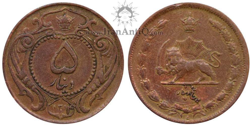 سکه ۵ دینار مس رضا شاه پهلوی