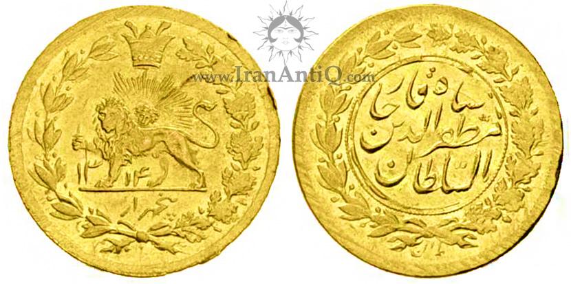 سکه پنجهزار دینار خطی مظفرالدین شاه قاجار