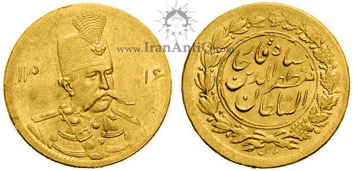 سکه پنجهزار دینار تصویری مظفرالدین شاه قاجار