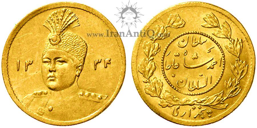 سکه طلا پنجهزاری تصویری دینار احمد شاه قاجار