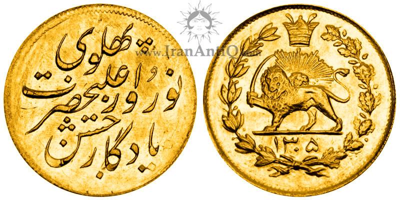 سکه یک تومان رضا شاه پهلوی - Iran 1 toman nowrouz pahlavi