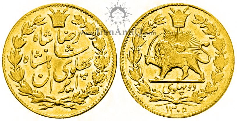 سکه دو پهلوی خطی رضا شاه پهلوی - 2 pahlavi