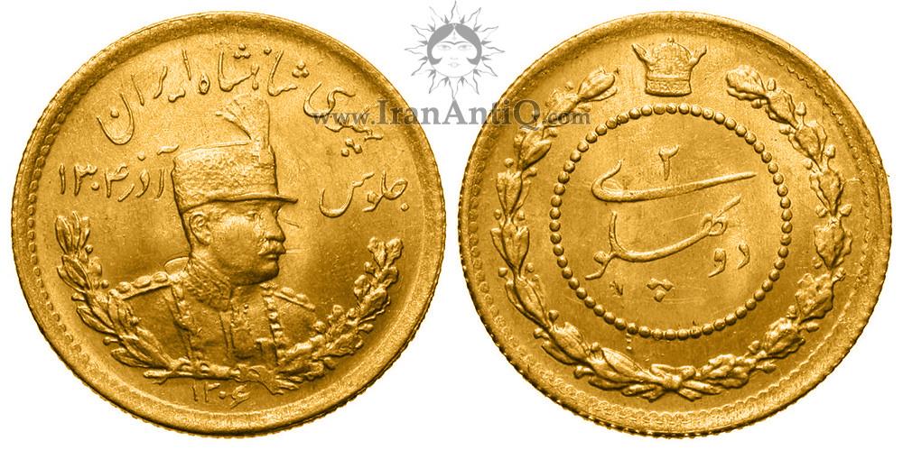 سکه دو پهلوی تصویری رضا شاه پهلوی - 2 pahlavi 1306