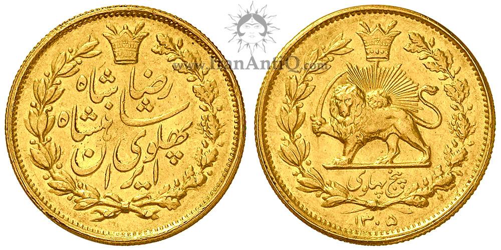 سکه پنج پهلوی خطی رضا شاه پهلوی - 5 pahlavi