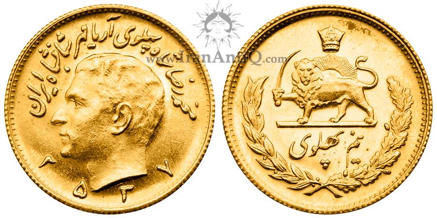 سکه نیم پهلوی آریامهر محمدرضا شاه پهلوی - 1/2 pahlavi