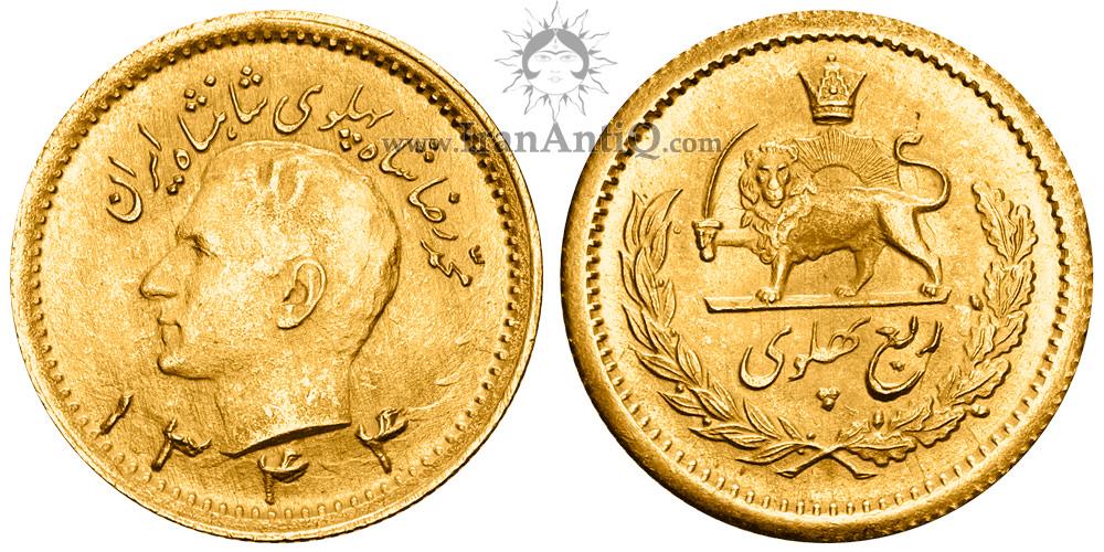 سکه ربع پهلوی محمدرضا شاه پهلوی - ربع طلا